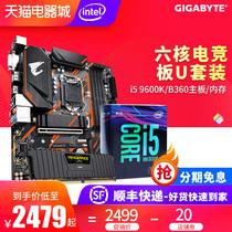 AMDR52600锐龙5盒装六核CPU搭华硕B450X470主板电脑硬件套