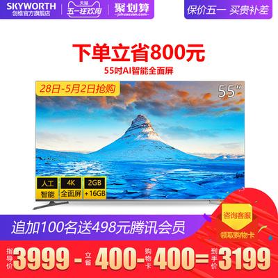Skyworth/创维 55H5 55吋4K超清智能网络全面屏平板液晶电视机双十二