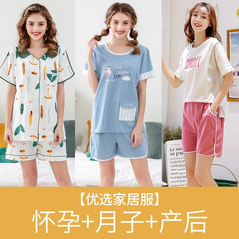 哺乳短袖套装月子服纯棉夏季孕妇睡衣女产后外出时尚宽松家居服薄