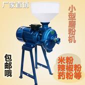 五谷杂粮粉碎机商用家用小型打粉磨浆机直销 150型干湿两用磨粉机