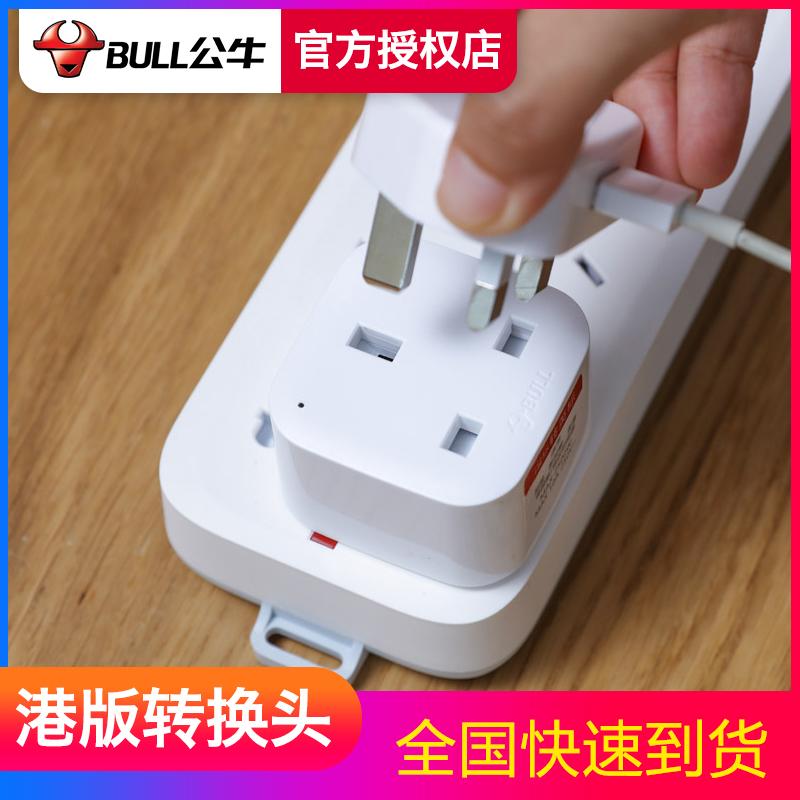 公牛港版轉換插頭電源轉換器轉接頭ipad香港蘋果手機充電器轉換頭