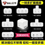 Bull socket converter wireless plug one point two multi-function one turn three porous panel home authentic plug