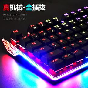 七彩炫光机械键盘青轴游戏绝地求生吃鸡闪光流光跑马灯蒸汽朋克
