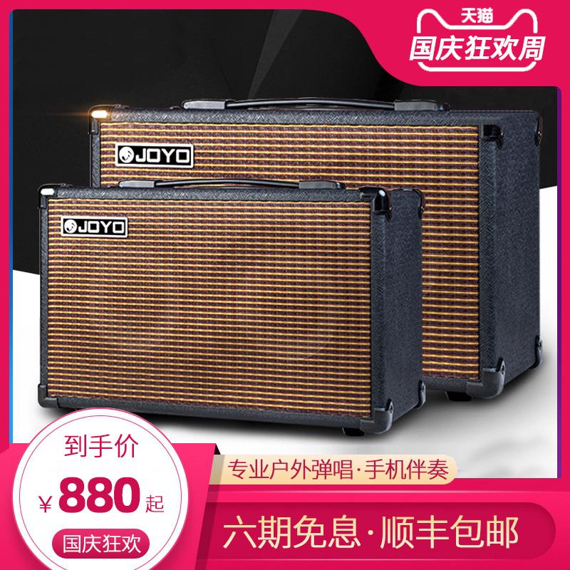 JOYO卓乐AC40吉他音箱民谣弹唱木吉他音响充电便携式户外卖唱音箱
