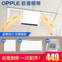 欧普照明多功能浴霸风暖家用嵌入式集成吊顶浴室卫生间暖风机H