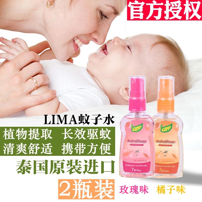 2瓶装泰国正品lima驱蚊香水液喷雾孕婴儿童户外植物防蚊虫花露水