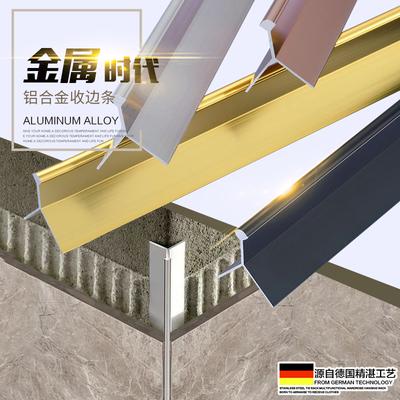 持雍收边条木板阳角线瓷砖灰色装饰条包边封边收口铝合金不锈钢条