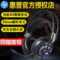 HP/惠普 H300电脑游戏耳机头戴式重低音带麦绝地求生吃鸡电竞耳麦