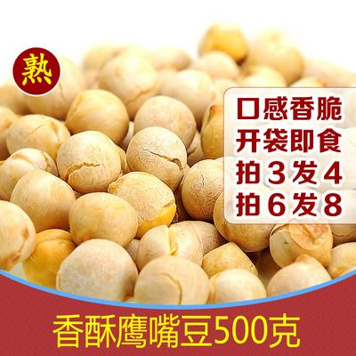 拍3发4新疆特产 500克奇豆 无油香酥熟鹰嘴豆 开袋即食 2份包邮