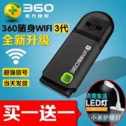 360随身wifi3代迷你正品WIFIi无线路由器USB网卡手机移动免费WIFI