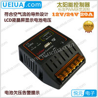 8CMU Solar Charge and Discharge Controller 12V/24V 20A Solar controller Chip Control