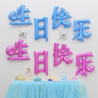 汉字版生日快乐铝膜气球宝宝儿童成人生日派对装饰布置用品玩具