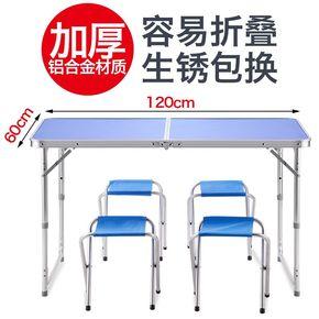 户外便携式折叠桌子铝合大号摆摊超轻将桌沙滩烧烤餐桌椅
