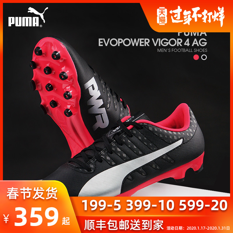 Puma/彪马男子足球鞋正品球鞋男子训练鞋 EVO POWER AG 103964