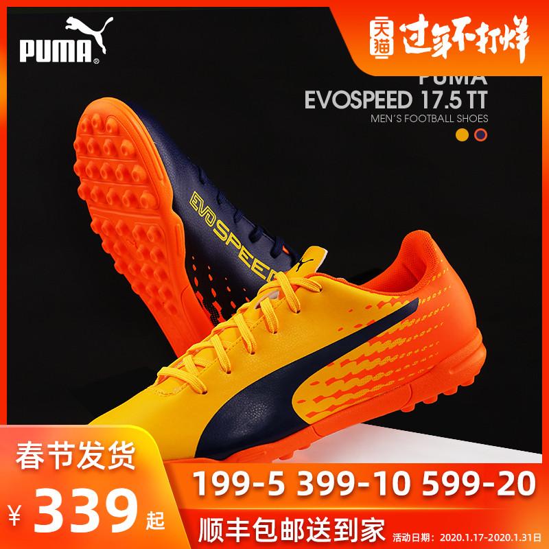 Puma/彪马男子足球鞋夏季碎丁足球鞋 Evospeed TT 104026-03