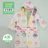 Youle yolo gauze seamless baby children's nightgown men and women hooded bathrobe cotton bathrobe baby original brand