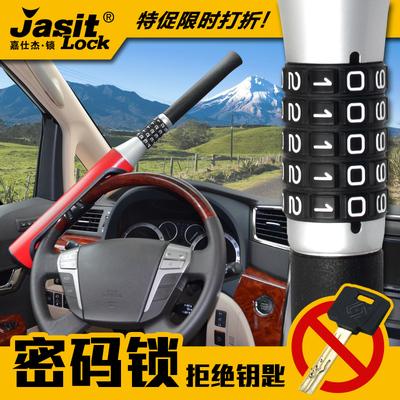 香港嘉仕杰汽车密码锁棒球锁方向盘锁防盗防身密码安全汽车棒球锁