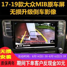 尊荣版专用摄像头 Cross原车屏升级倒车影像 19款 大众帕萨特
