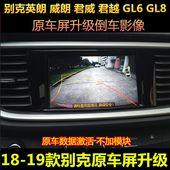 17-19款别克凯越威朗君越君威GL6原厂屏升级倒车影像 专用摄像头