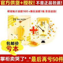 彩虹春雨蜜光蜂蜜补水面膜10片 蜂蜜撕拉面膜110ml套装 韩国正品