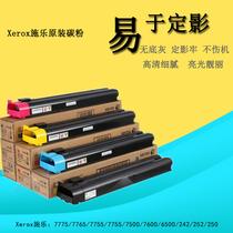 彩粉盒碳粉700650050657500755065501000800原装拆机施乐