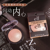 月光烘焙高光 moonlight highlighter e.l.f baked elf 美国