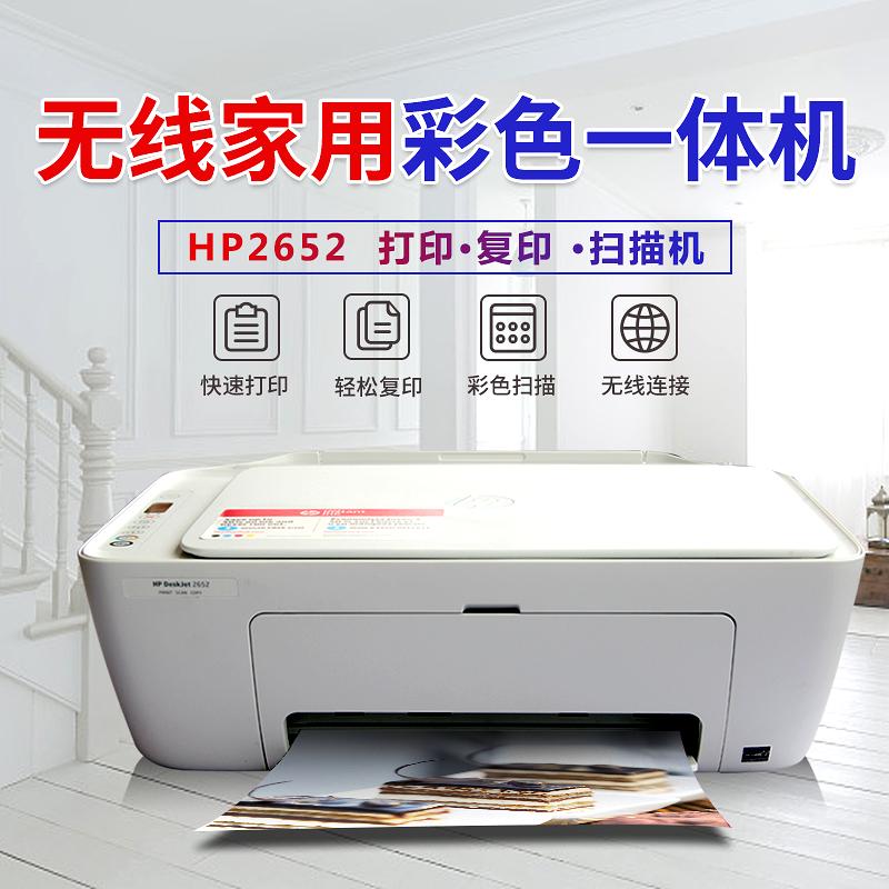 惠普2652彩色手机照片打印机复印一体机家用小型无线wifi办公2130