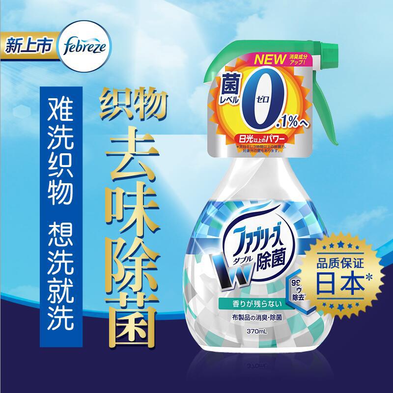 日本宝洁免洗织物去味除菌剂除味剂 大衣鞋子喷雾 消臭清新喷雾剂