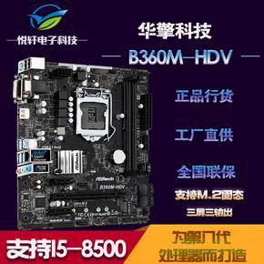 【预售】ASROCK/华擎科技B360M-HDV 八代电脑主板带M.2 兼I5-8500