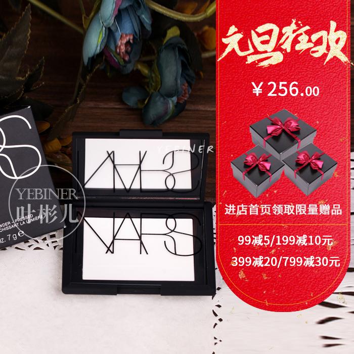 新版 NARS裸光蜜粉饼/散粉饼 粉饼 控油 定妆 透明裸妆3元优惠券