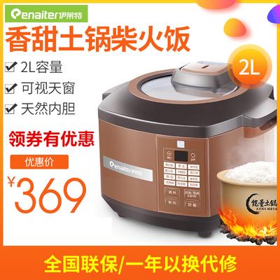 陶瓷胆电饭煲2胆