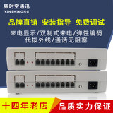 Ice River P108 P208 Group Internal Programmable Telephone Exchange 1 Into 2 Outside Line Towing Extension 8 Out