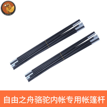 Freedom Boat Camel Tent rod bracket three automatic outdoor tent accessories Fiber glass support internal ledger rod