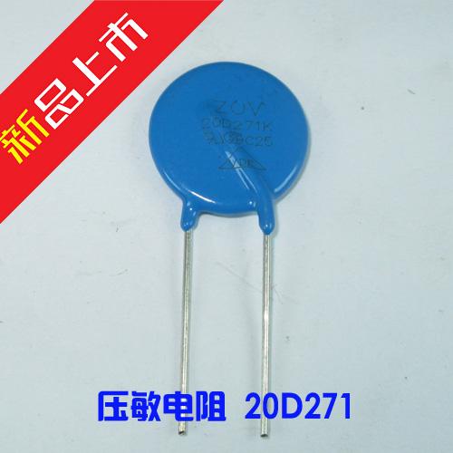 原装压敏电阻