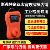 Portable pump suction type combustible gas detector methane hydrogen gas liquefied gas alcohol gas detection alarm
