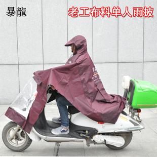 暴龙雨衣电动车