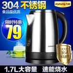 九阳电热水壶304不锈钢正品家用开水壶烧水壶自动断电开水煲包邮