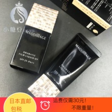 Japan's direct mail Shiseido Maquillage machine 13 hours long lasting ultra thin base powder to send powder puff