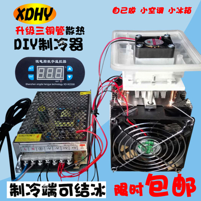 12v电子制冷器diy半导体制冷片小空调冰箱制作套件降温模块散热器品牌巨惠