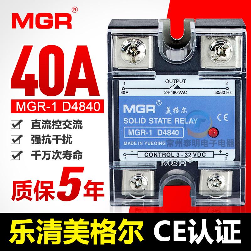 美格尔单相固态继电器SSR MGR-1 D4840 40A直流控交流DC-AC 24V