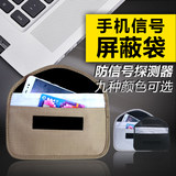 Mobile phone signal shielding bag pregnant women anti-radiation rest mobile phone cover bag shielding mobile phone signal isolation