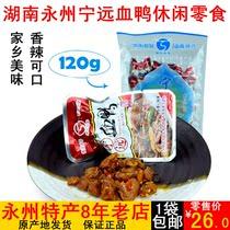 袋装鸭肉小吃宁远雪鸭湖南特产400g永州雪鸭包邮香辣美食九嶷雪鸭