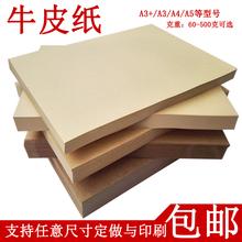進口雙面牛皮紙A4A3A5封面紙包裝紙空白憑證封皮紙牛卡紙包郵