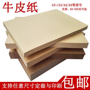 进口双面牛皮纸A4 A5封面纸包装 包邮 纸空白凭证封皮纸牛卡纸