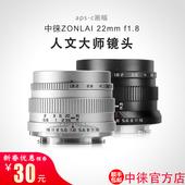 大光圈中徕22mm f1.8微单镜头索尼E卡口佳能富士松下m43相机定焦