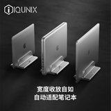 IQunix Aluminum Alloy Apple Computer Bracket Laptop Vertical Bracket MacBook Receiving Base Heat Dissipator