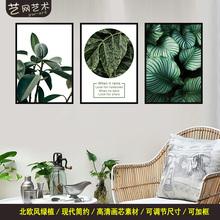 现代简约绿色植物书房卧室装饰画画芯北欧植物雨滴喷绘素材有框画