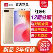 正品【送音乐耳机+三年保修】Xiaomi/小米 红米6手机 5人脸  6A