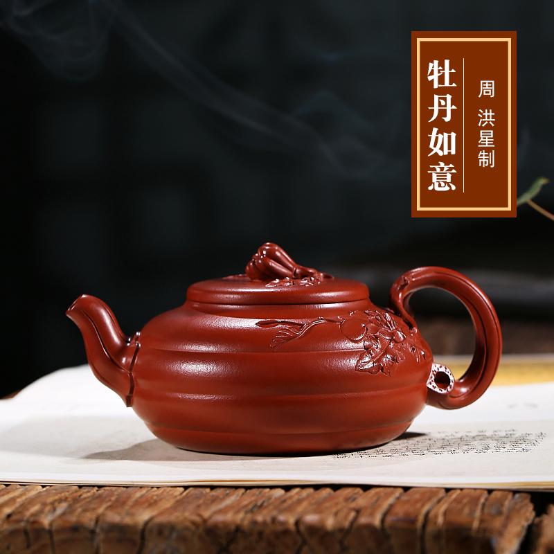 雨轩名家宜兴紫砂壶纯全手工家藏大红袍牡丹如意泡茶壶茶具套装