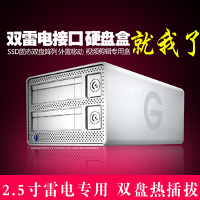 西数G-DOCK双雷电2.5英寸SSD固态阵列热插拨视频剪辑移动硬盘盒